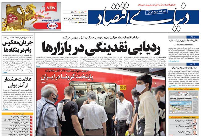 عناوین اخبار روزنامه دنیای اقتصاد در روز دوشنبه ۶ مرداد
