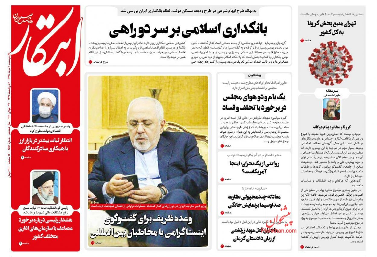 عناوین اخبار روزنامه ابتکار در روز دوشنبه ۶ مرداد