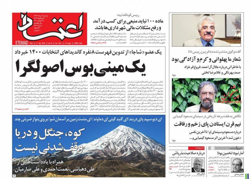 عناوین اخبار روزنامه اعتماد در روز دوشنبه ۶ مرداد