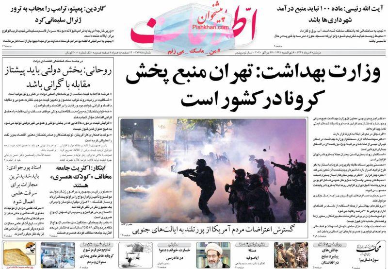 عناوین اخبار روزنامه اطلاعات در روز دوشنبه ۶ مرداد