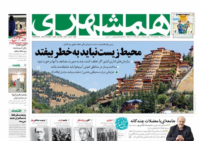عناوین اخبار روزنامه همشهری در روز دوشنبه ۶ مرداد