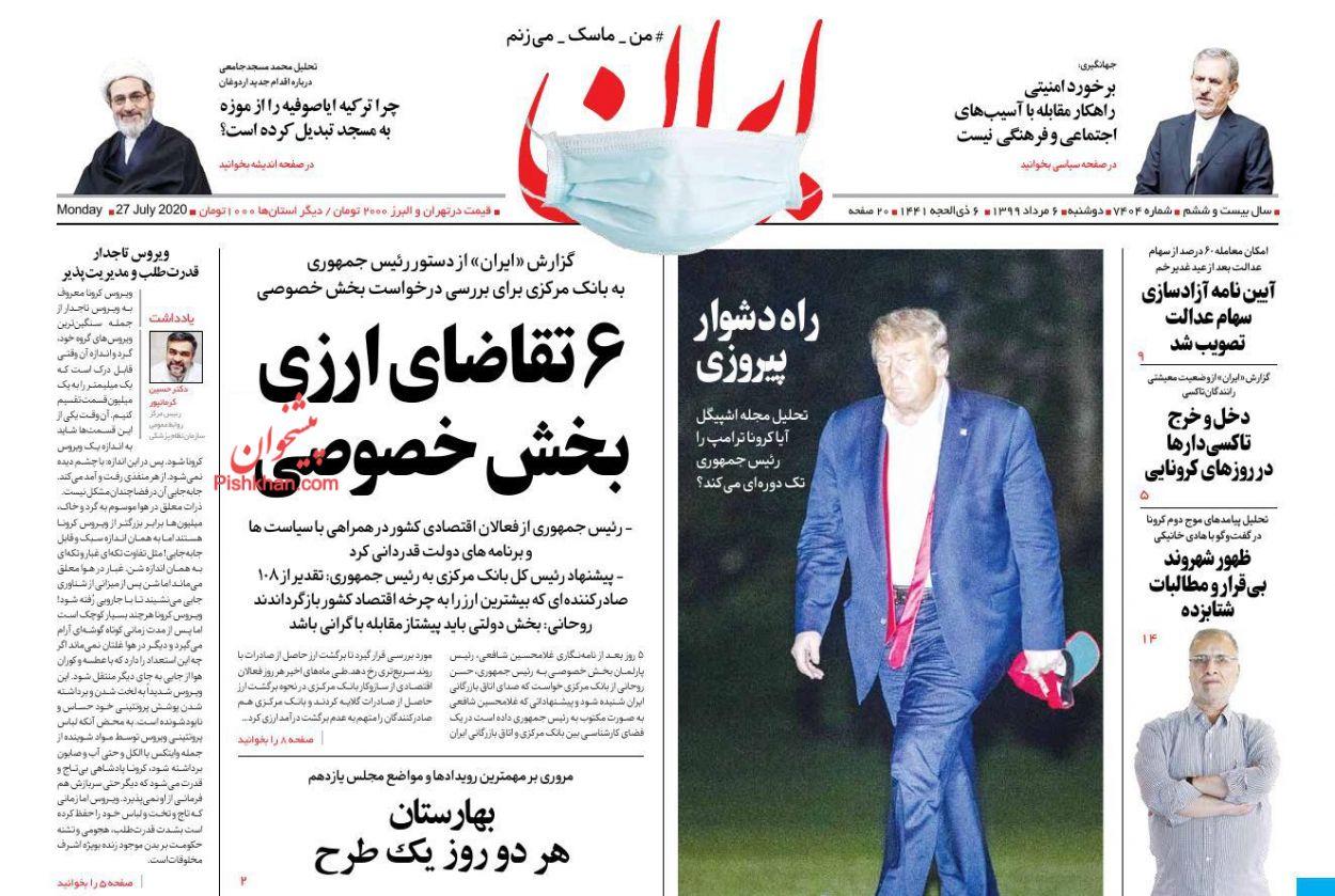عناوین اخبار روزنامه ایران در روز دوشنبه ۶ مرداد