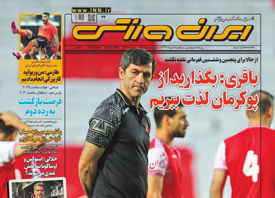 عناوین اخبار روزنامه ایران ورزشی در روز دوشنبه ۶ مرداد