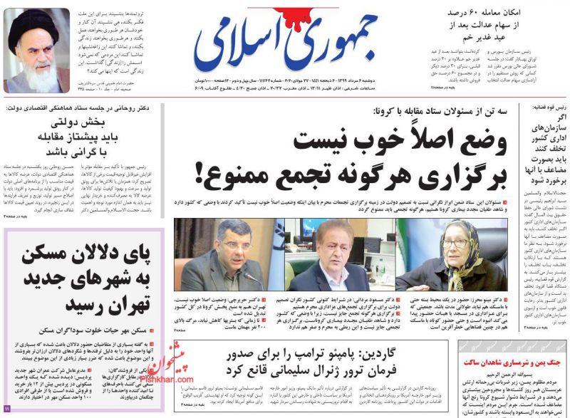 عناوین اخبار روزنامه جمهوری اسلامی در روز دوشنبه ۶ مرداد