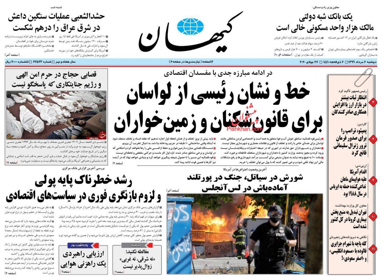 عناوین اخبار روزنامه کیهان در روز دوشنبه ۶ مرداد