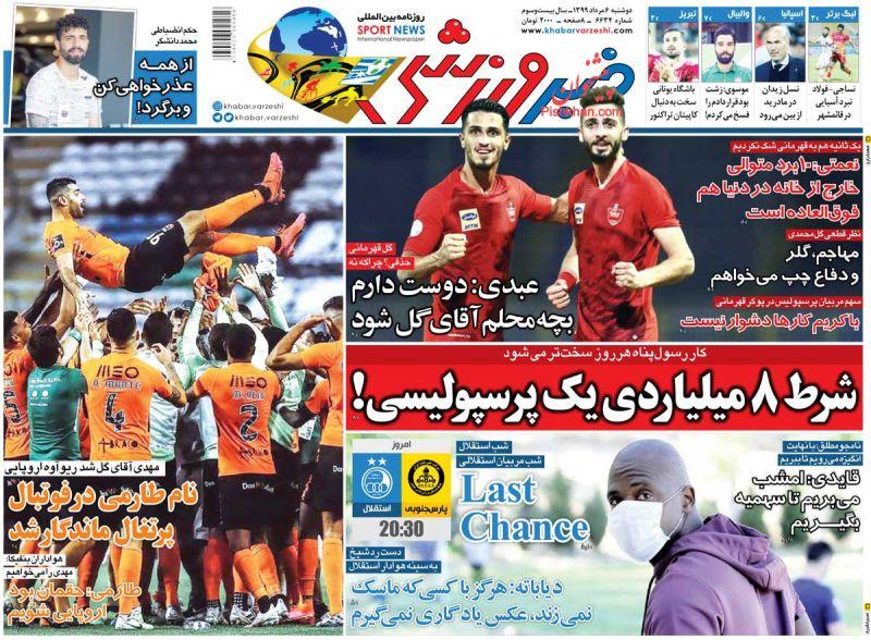 عناوین اخبار روزنامه خبر ورزشی در روز دوشنبه ۶ مرداد