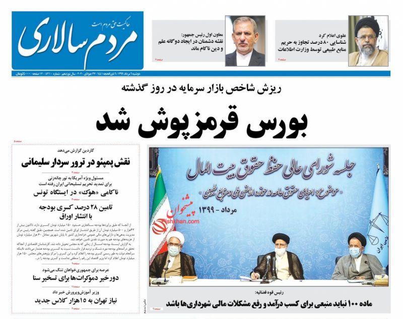 عناوین اخبار روزنامه مردم سالاری در روز دوشنبه ۶ مرداد