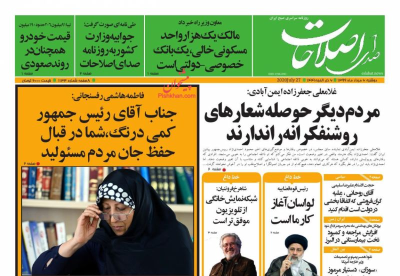 عناوین اخبار روزنامه صدای اصلاحات در روز دوشنبه ۶ مرداد