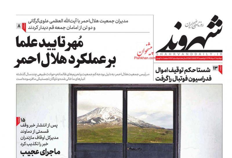 عناوین اخبار روزنامه شهروند در روز دوشنبه ۶ مرداد