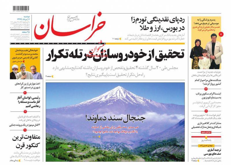 عناوین اخبار روزنامه خراسان در روز دوشنبه ۶ مرداد