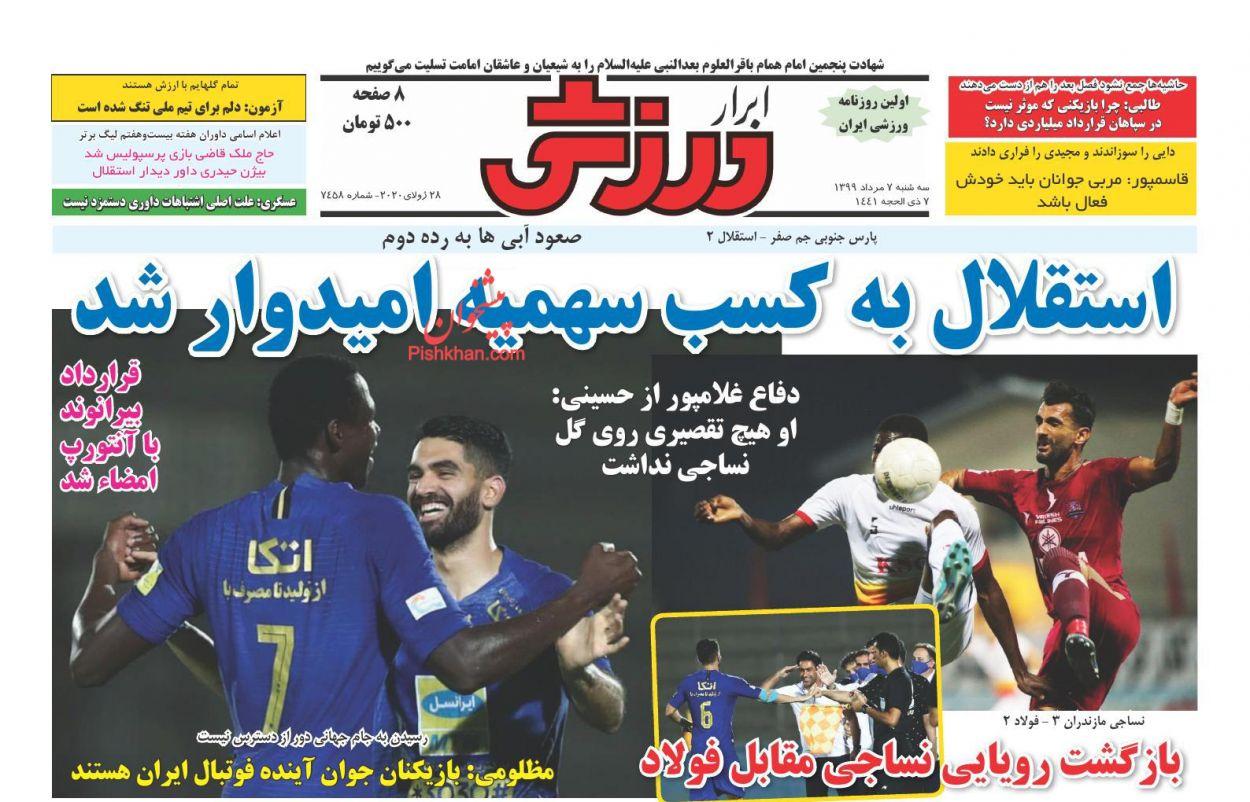 عناوین اخبار روزنامه ابرار ورزشى در روز سهشنبه ۷ مرداد