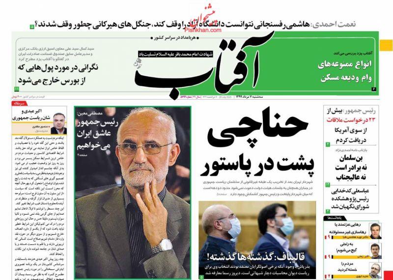 عناوین اخبار روزنامه آفتاب یزد در روز سهشنبه ۷ مرداد