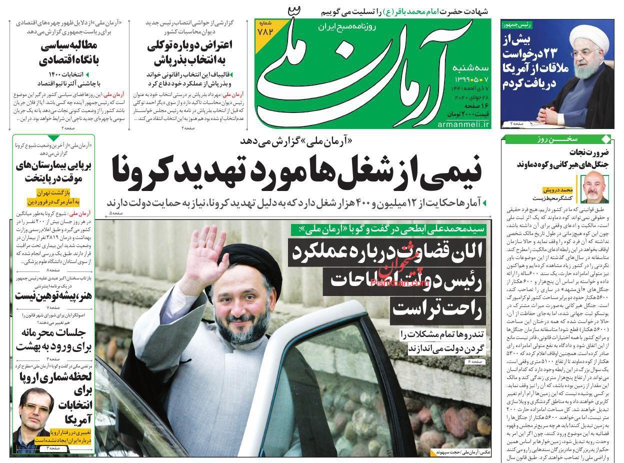 عناوین اخبار روزنامه آرمان ملی در روز سهشنبه ۷ مرداد