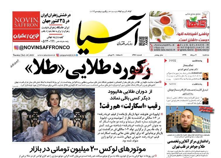 عناوین اخبار روزنامه آسیا در روز سهشنبه ۷ مرداد