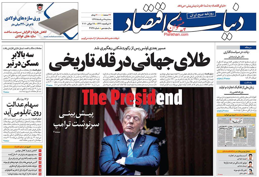 عناوین اخبار روزنامه دنیای اقتصاد در روز سهشنبه ۷ مرداد