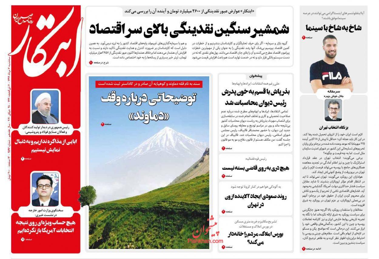 عناوین اخبار روزنامه ابتکار در روز سهشنبه ۷ مرداد