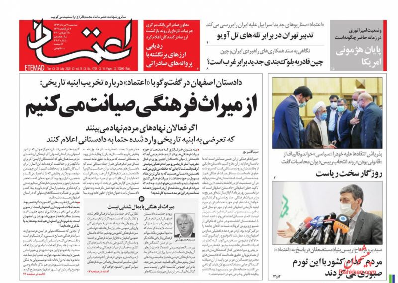 عناوین اخبار روزنامه اعتماد در روز سهشنبه ۷ مرداد