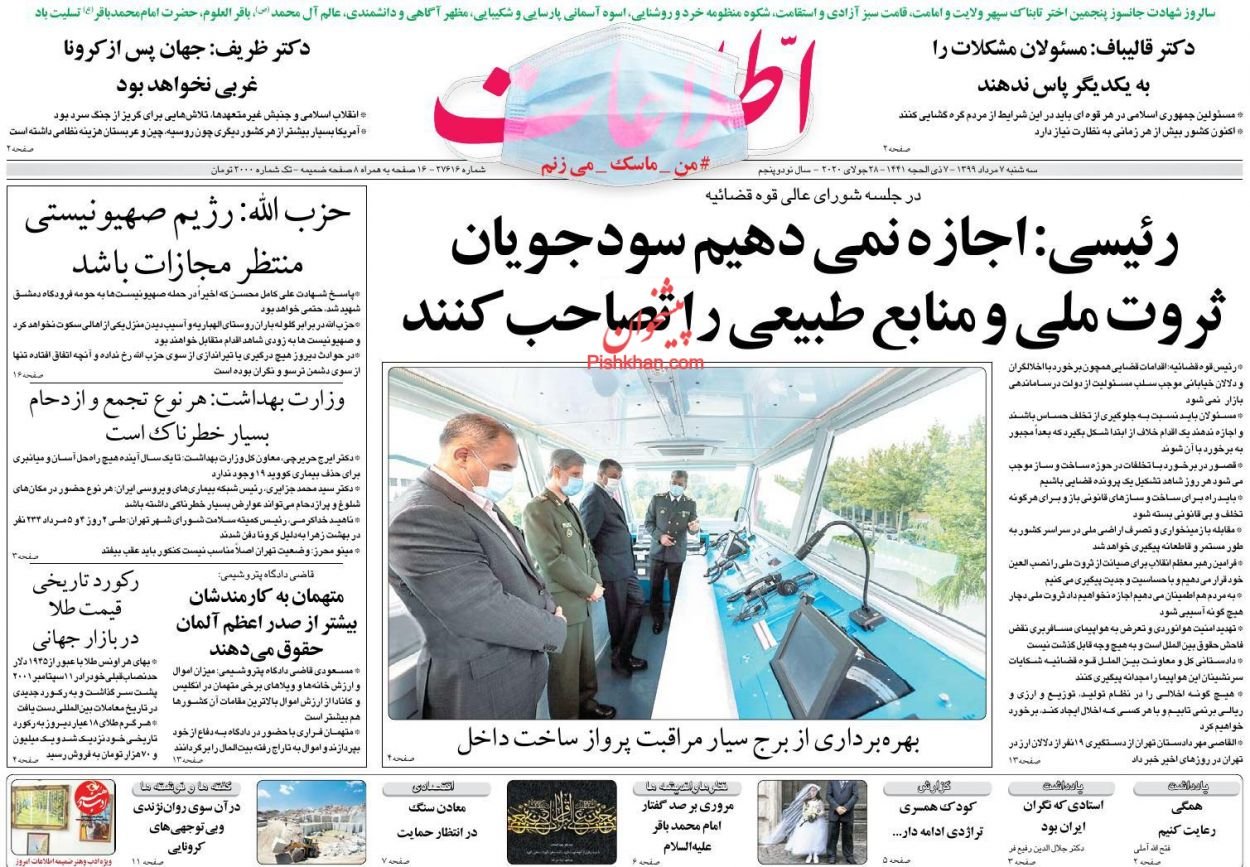 عناوین اخبار روزنامه اطلاعات در روز سهشنبه ۷ مرداد