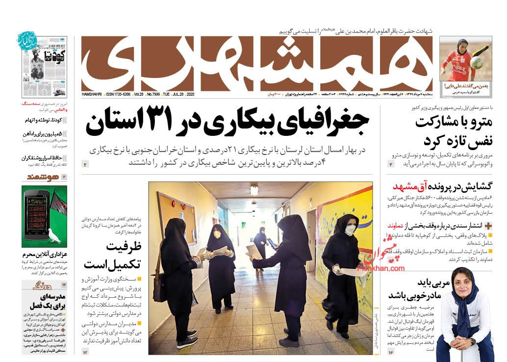 عناوین اخبار روزنامه همشهری در روز سهشنبه ۷ مرداد