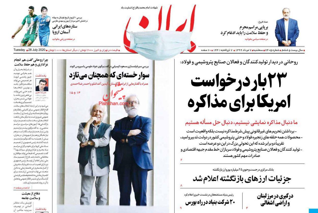 عناوین اخبار روزنامه ایران در روز سهشنبه ۷ مرداد