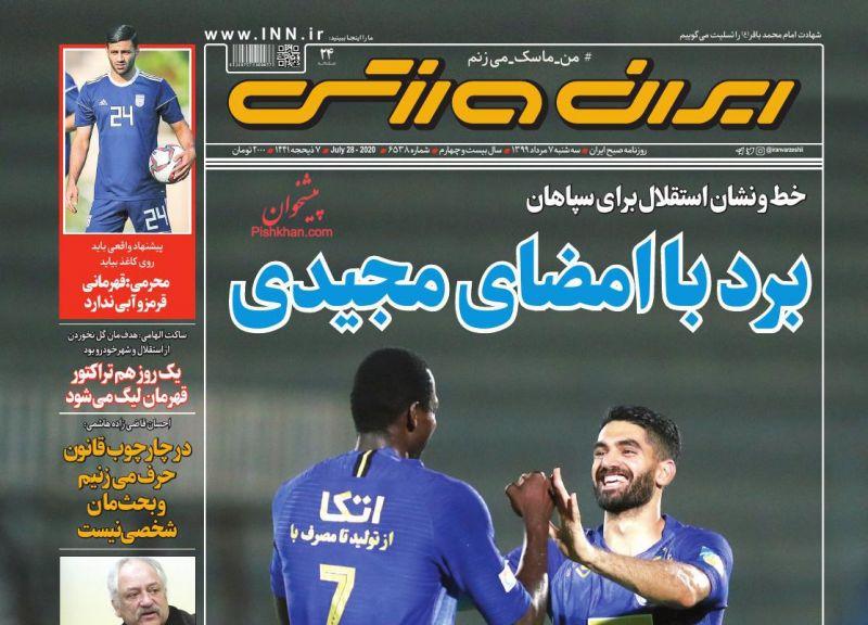 عناوین اخبار روزنامه ایران ورزشی در روز سهشنبه ۷ مرداد