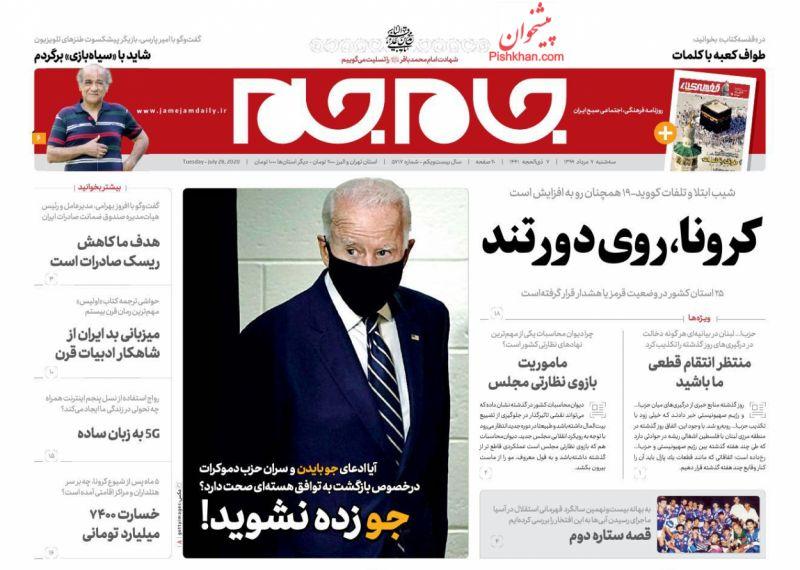 عناوین اخبار روزنامه جام جم در روز سهشنبه ۷ مرداد