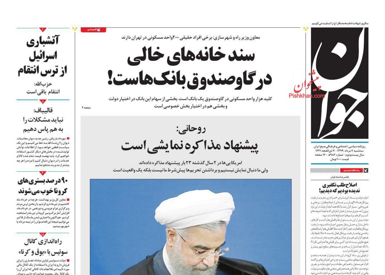 عناوین اخبار روزنامه جوان در روز سهشنبه ۷ مرداد