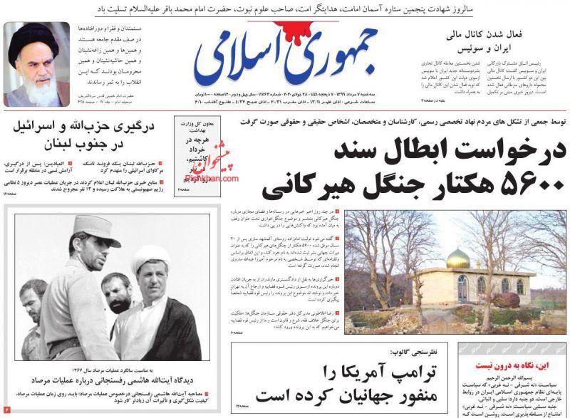عناوین اخبار روزنامه جمهوری اسلامی در روز سهشنبه ۷ مرداد