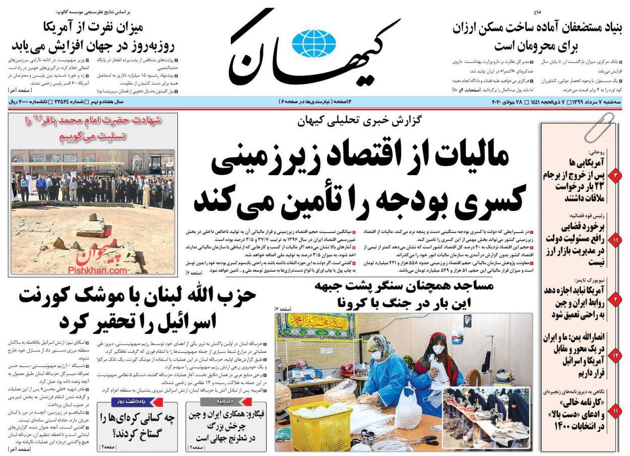 عناوین اخبار روزنامه کیهان در روز سهشنبه ۷ مرداد