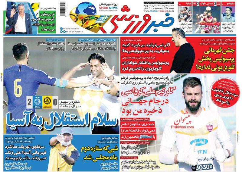 عناوین اخبار روزنامه خبر ورزشی در روز سهشنبه ۷ مرداد