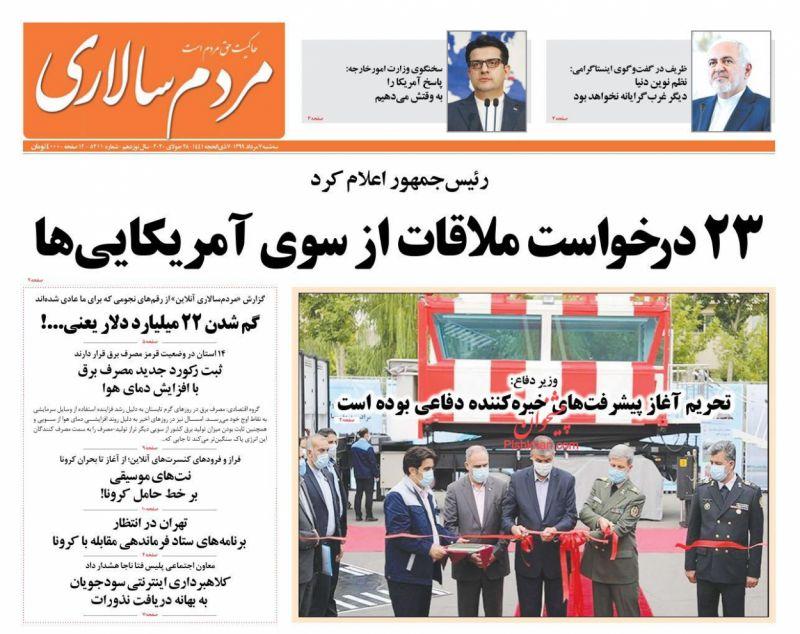عناوین اخبار روزنامه مردم سالاری در روز سهشنبه ۷ مرداد