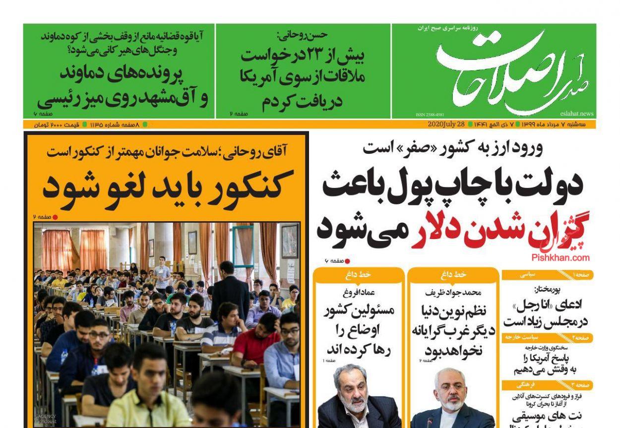 عناوین اخبار روزنامه صدای اصلاحات در روز سهشنبه ۷ مرداد
