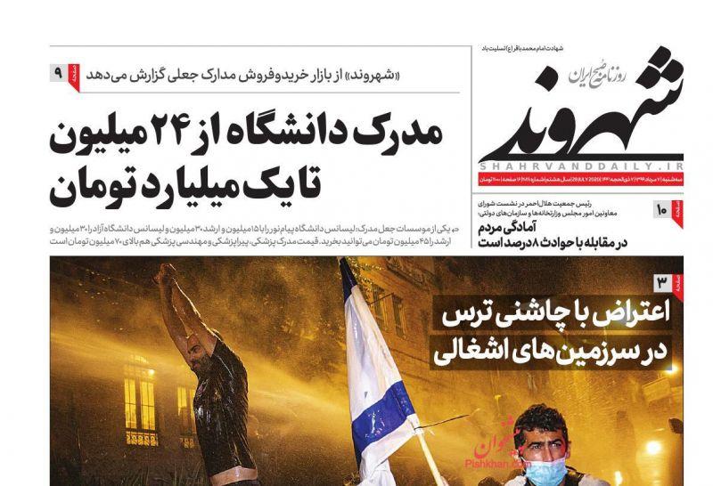 عناوین اخبار روزنامه شهروند در روز سهشنبه ۷ مرداد