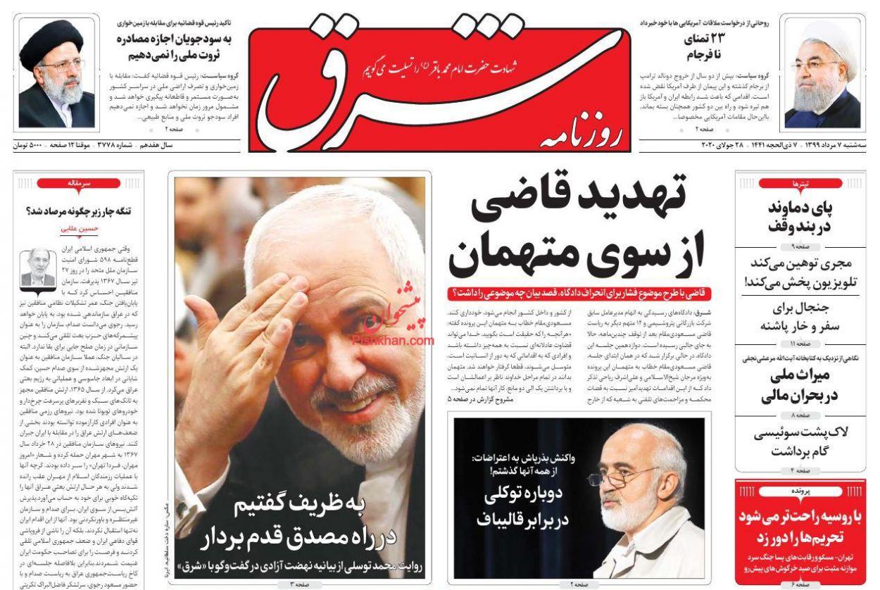 عناوین اخبار روزنامه شرق در روز سهشنبه ۷ مرداد