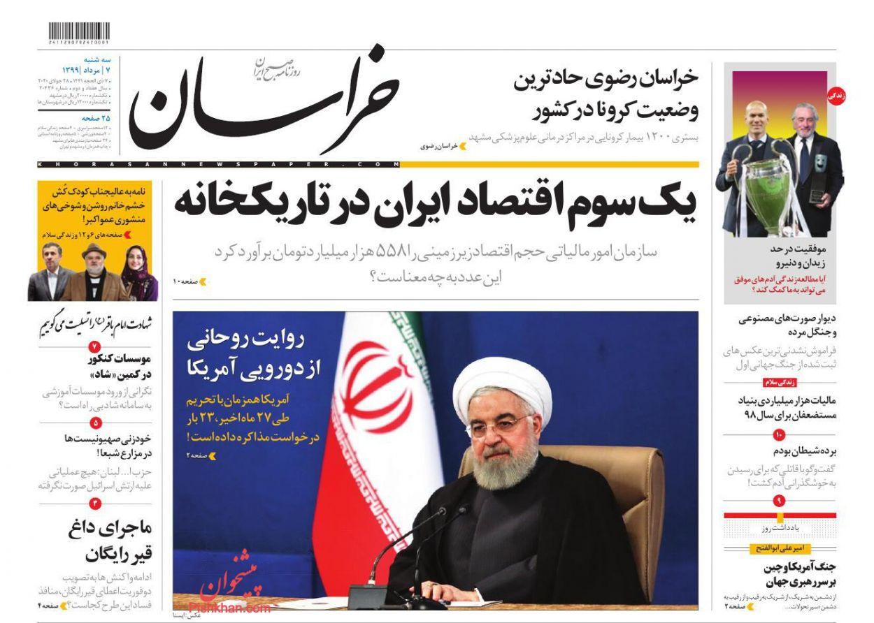 عناوین اخبار روزنامه خراسان در روز سهشنبه ۷ مرداد