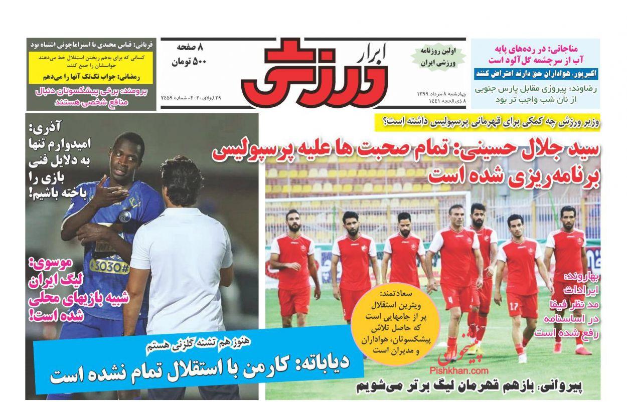 عناوین اخبار روزنامه ابرار ورزشى در روز چهارشنبه ۸ مرداد
