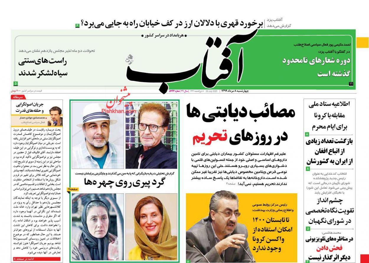 عناوین اخبار روزنامه آفتاب یزد در روز چهارشنبه ۸ مرداد