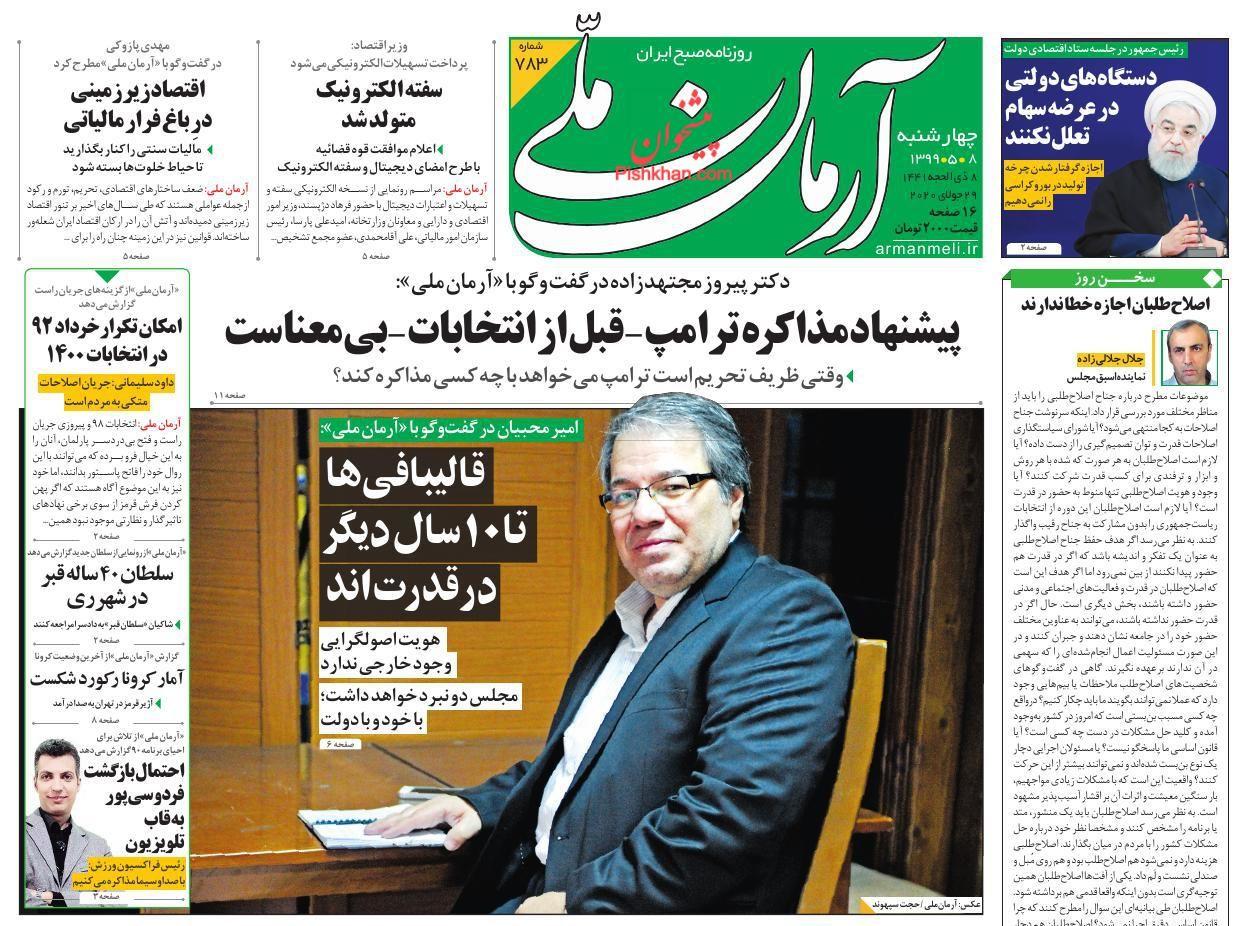 عناوین اخبار روزنامه آرمان ملی در روز چهارشنبه ۸ مرداد