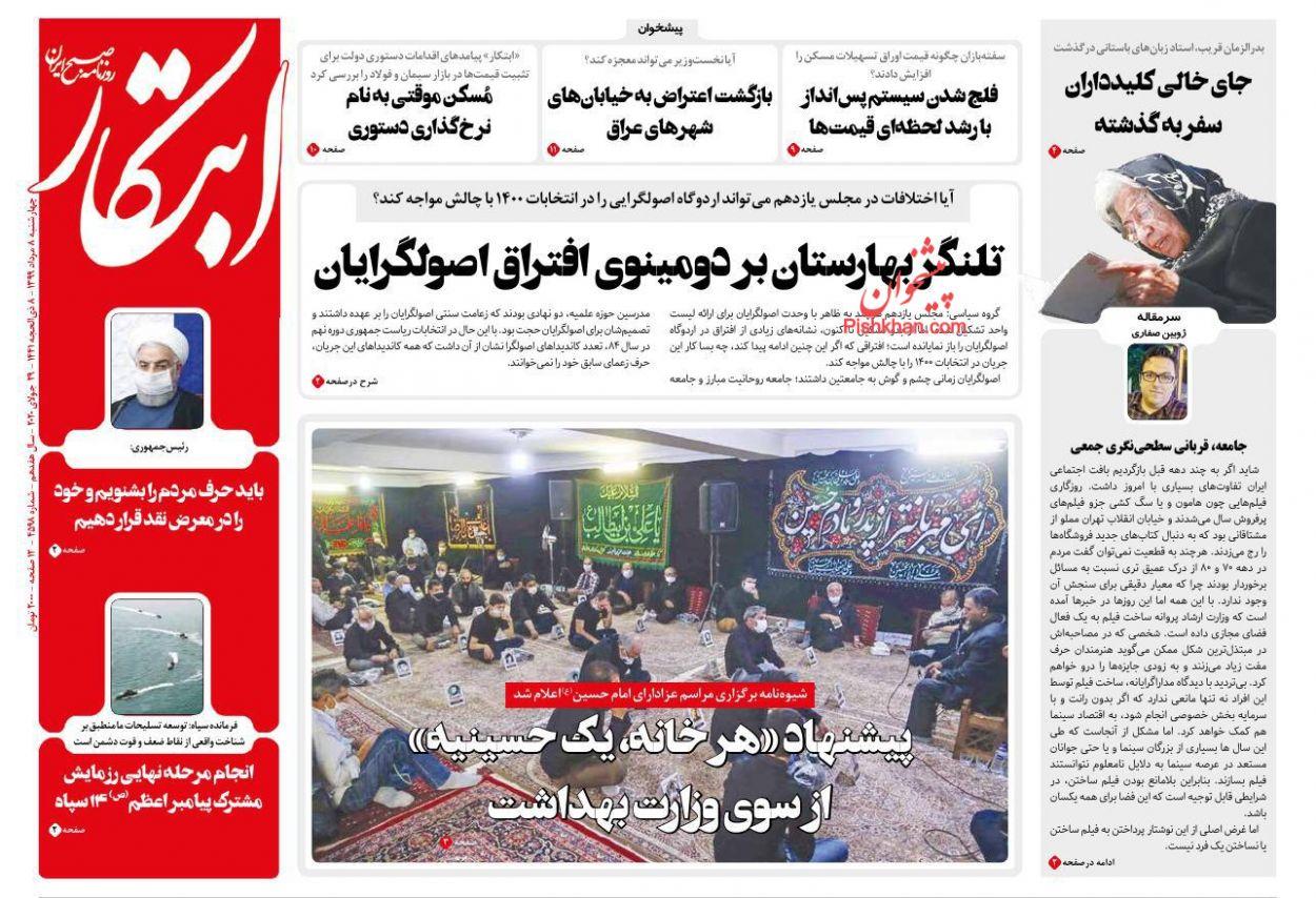 عناوین اخبار روزنامه ابتکار در روز چهارشنبه ۸ مرداد