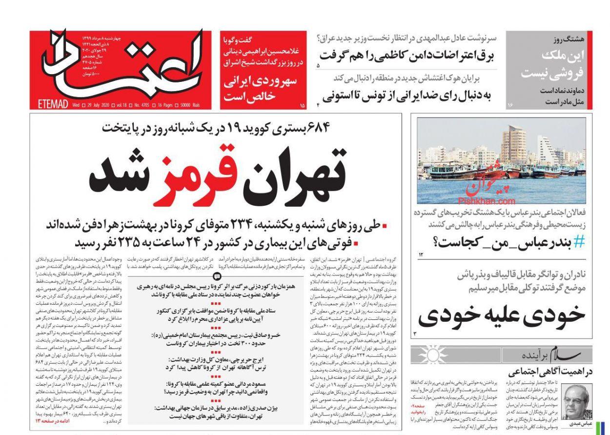 عناوین اخبار روزنامه اعتماد در روز چهارشنبه ۸ مرداد