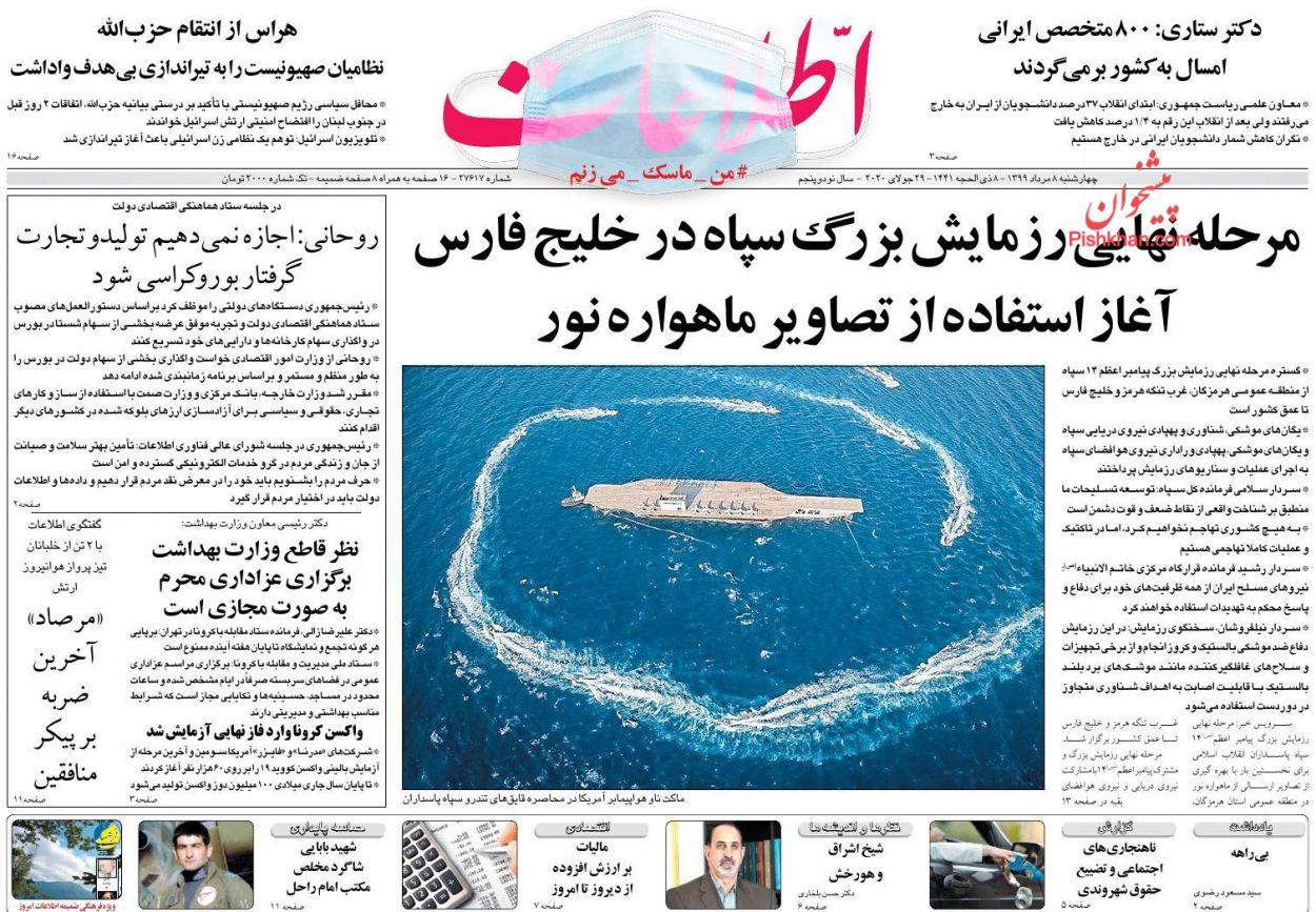 عناوین اخبار روزنامه اطلاعات در روز چهارشنبه ۸ مرداد