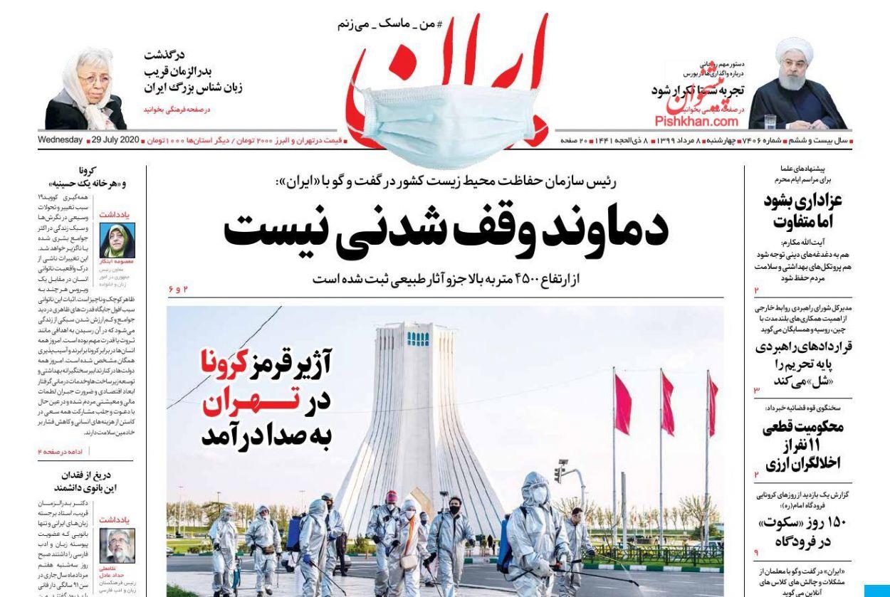 عناوین اخبار روزنامه ایران در روز چهارشنبه ۸ مرداد