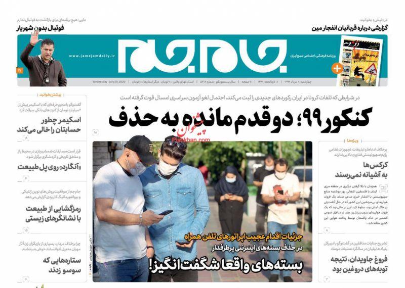 عناوین اخبار روزنامه جام جم در روز چهارشنبه ۸ مرداد