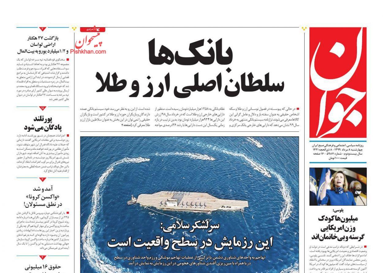 عناوین اخبار روزنامه جوان در روز چهارشنبه ۸ مرداد