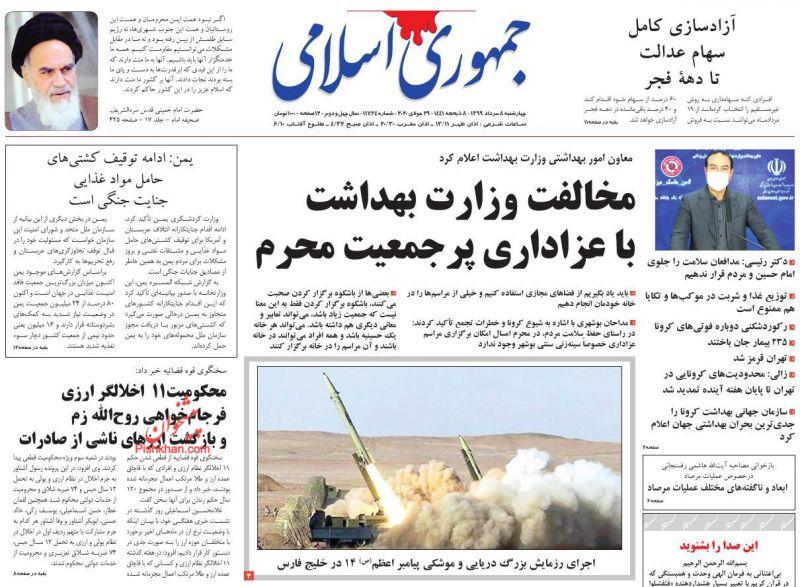 عناوین اخبار روزنامه جمهوری اسلامی در روز چهارشنبه ۸ مرداد
