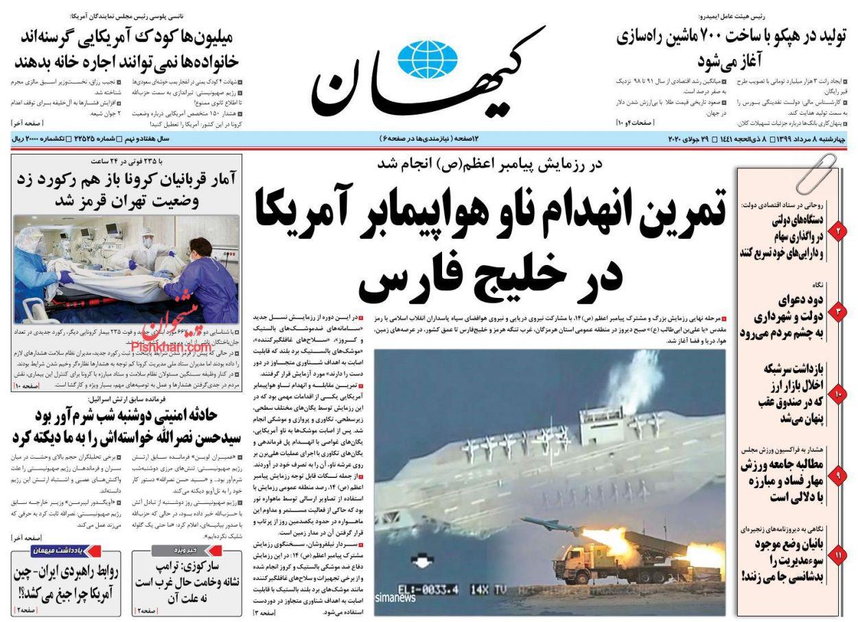عناوین اخبار روزنامه کیهان در روز چهارشنبه ۸ مرداد