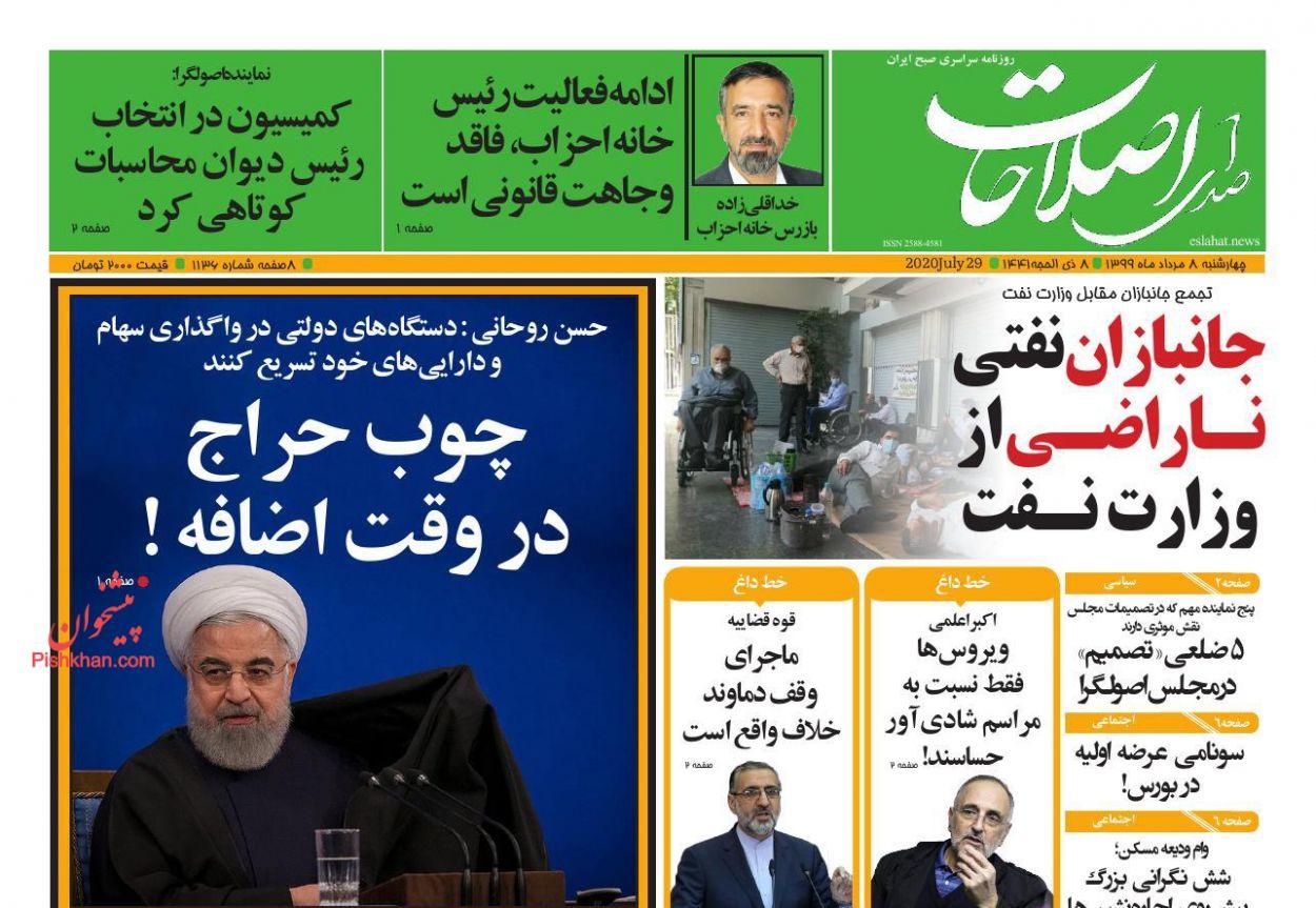 عناوین اخبار روزنامه صدای اصلاحات در روز چهارشنبه ۸ مرداد