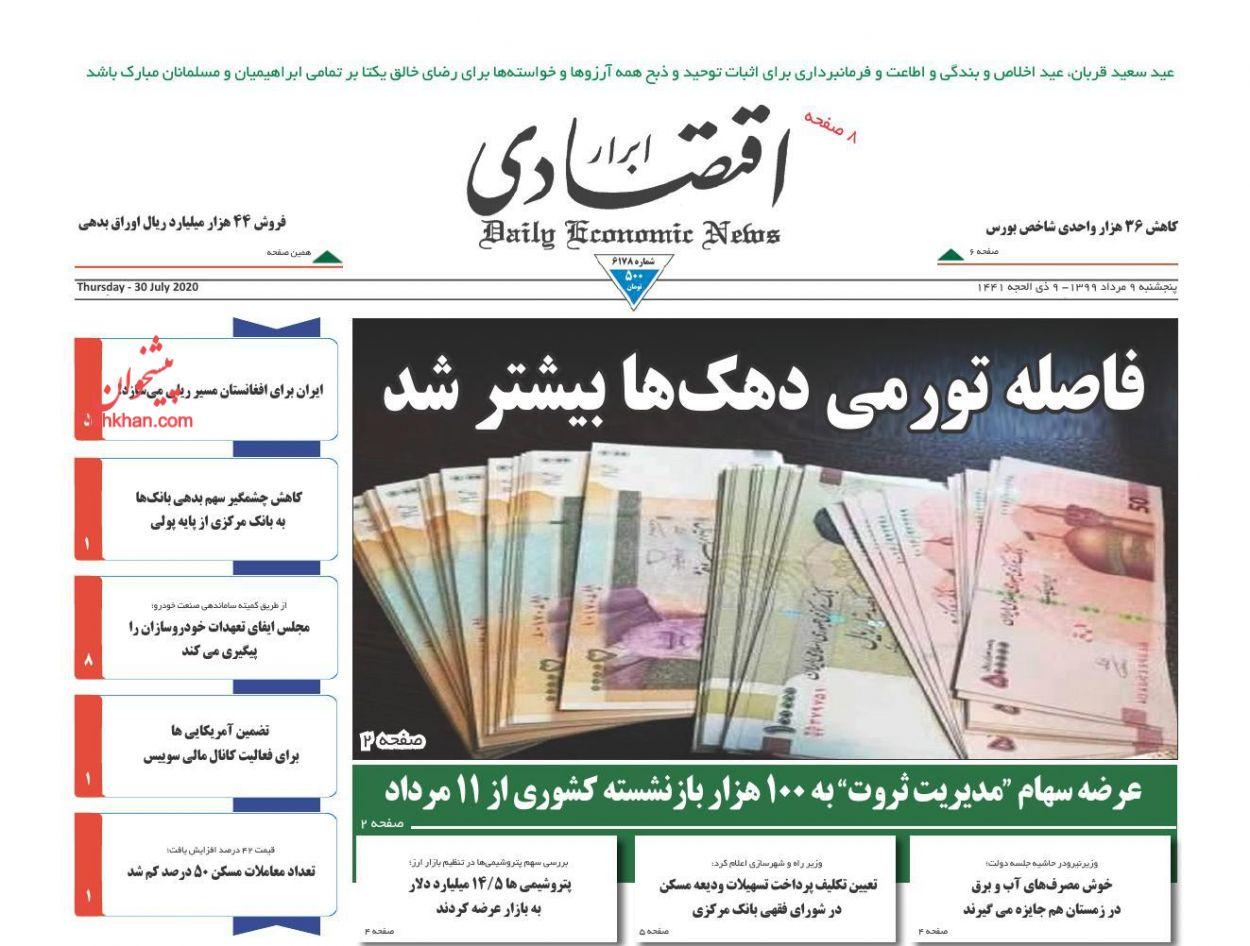 عناوین اخبار روزنامه ابرار اقتصادی در روز پنجشنبه ۹ مرداد