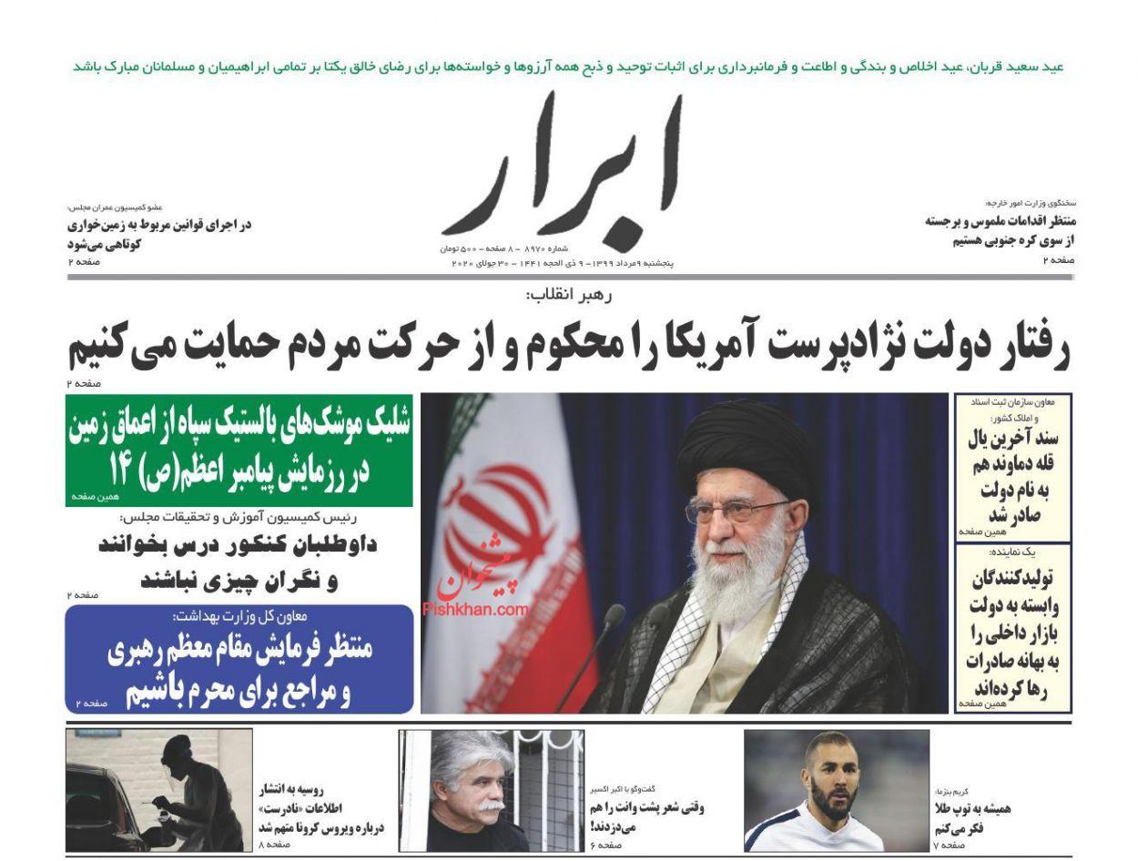 عناوین اخبار روزنامه ابرار در روز پنجشنبه ۹ مرداد