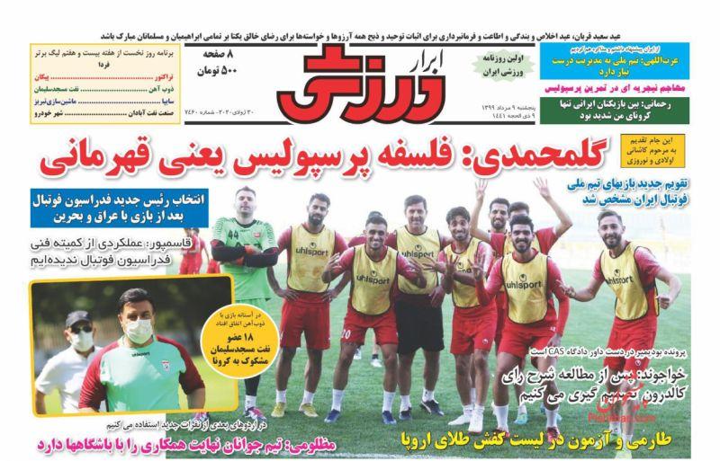 عناوین اخبار روزنامه ابرار ورزشى در روز پنجشنبه ۹ مرداد